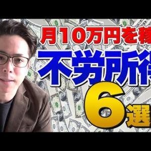 【月収10万】不労所得ビジネス6選を公開します!