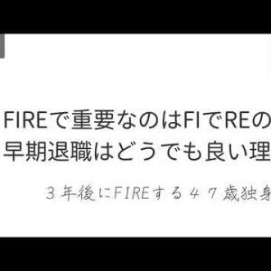 【FIRE/セミリタイアvlog】】FIREを目指す上で重要なことはFIでREの早期退職はどうでも良い理由