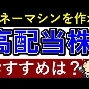 【増配がスゴい】日本の有名高配当株・おすすめは?銘柄分析&決算解説