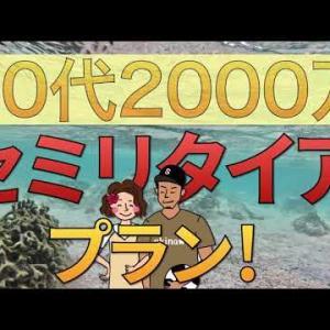 アラサー夫婦2000万円でセミリタイアできる!?セミリタイア計画プラン変更!