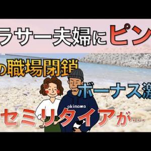 アラサー夫婦に最大のピンチ!沖縄移住セミリタイア計画が。。。