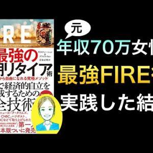【FIRE事例紹介】年収70万円野草生活から40代でセミリタイアした7つのポイントとは