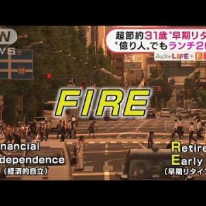 "「FIRE」達成""億り人""でも超節約! 思わぬ壁も・・・(2021年9月10日)"