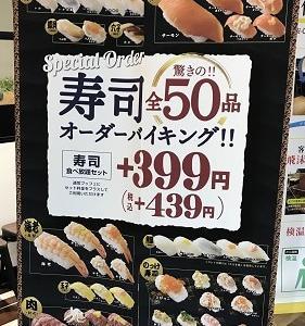 すかいらーく系列で寿司50品が食べ放題!?