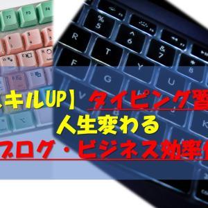 【スキルUP】タイピング習得は人生変わる(ブログ・ビジネス効率化)