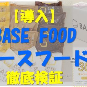 【導入】BASE FOOD(ベースフード)を徹底検証