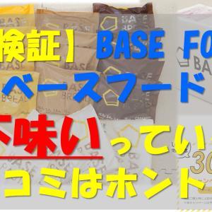 【検証】BASE FOOD(ベースフード)不味い(まずい)っていう口コミはホント?
