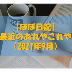 【ほぼ日記】最近のあれやこれや(2021年9月)