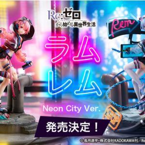 SHIBUYA SCRAMBLE FIGURE、TVアニメ『Re:ゼロから始める異世界生活』より、ネオンシティに舞い降りたレムとラムが1/7スケールフィギュアになって6月25日に発売決定!