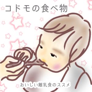 子供の食べ物1