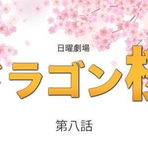 【ネタバレ】「ドラゴン桜2」第8話あらすじ・見逃し【自分の人生を生き残る覚悟を持て!巨大な陰謀の幕開け!】