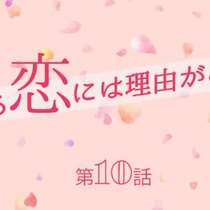 【ネタバレ】「着飾る恋には理由があって」第10話最終話あらすじ・見逃し【それぞれが出した答え】