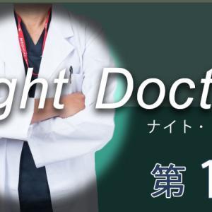タイトル:【ネタバレ】「ナイトドクター」第1話あらすじ・見逃し【ナイトドクター誕生!】