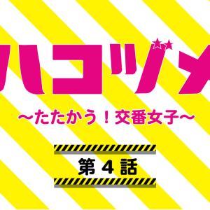 【ネタバレ】「ハコヅメ」第4話あらすじ・見逃し【女性の敵・強姦犯を捕まえろ!】