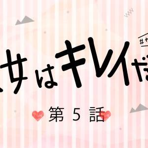 【ネタバレ】「彼女はキレイだった」第5話あらすじ・見逃し【ロケハンで距離が縮まる愛と宗介】