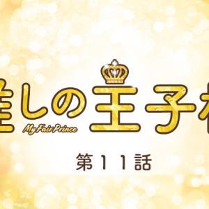 【ネタバレ】「推しの王子様」第11話最終話あらすじ・見逃し【日高の情熱・どうなるペガサスインク】