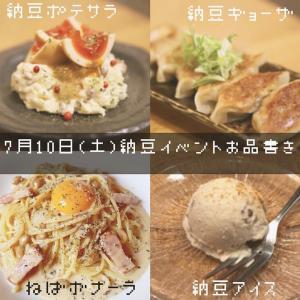 KURA SAUNA×夏豆(ちょっと杉本納豆)