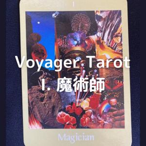 Ⅰ. Magician 魔術師