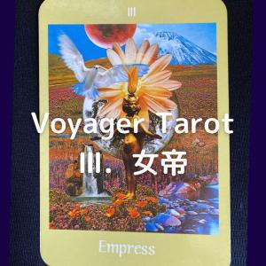 Ⅲ.Empress 女帝