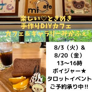 カフェイベント☆彡遊びにきてね(^_-)