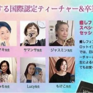 癒しフェア2021出演!!