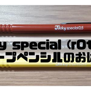 Tikky special(rOtring)シャープペンシルのおはなし