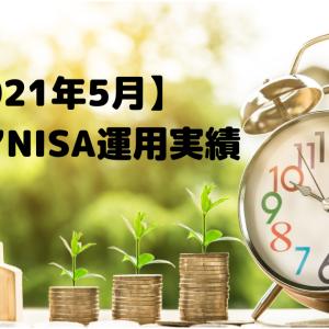 【2021年5月】ジュニアNISA運用実績