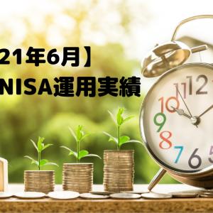 【2021年6月】積み立てNISA運用実績
