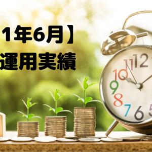 【2021年6月】NISA運用実績