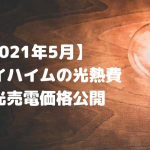 【2021年5月】セキスイハイムの光熱費、太陽光売電価格公開
