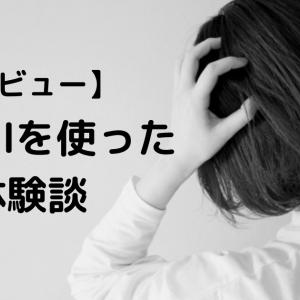 【口コミ】Anypillでオンライン処方を受けた体験談!