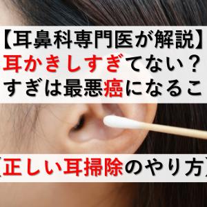 【耳鼻科専門医が解説】耳かきしすぎてない?やりすぎは最悪癌になることも【正しい耳掃除のやり方】