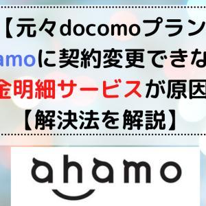 【元々docomoプラン→ahamoに契約変更できない】料金明細サービスが原因!