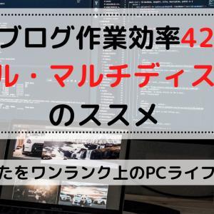 【PC・ブログ作業効率42%UP】デュアル・マルチディスプレイのススメ