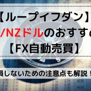 【ループイフダン】豪ドル/NZドルのおすすめ設定【FX自動売買】