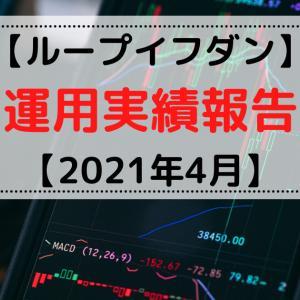 【ループイフダン】運用実績報告【2021年4月】