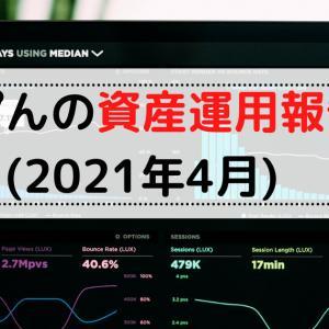 もぱんの資産運用報告(2021年4月)