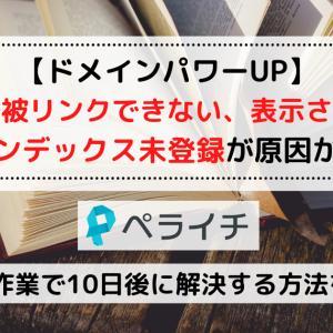 【ドメインパワーUP】ペライチで被リンクできない、表示されない!?インデックス未登録が原因かも