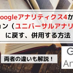 Googleアナリティクス4から旧バージョン(ユニバーサルアナリティクス)に戻す、併用する方法