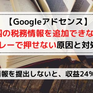 【Googleアドセンス】米国の税務情報を追加できない、グレーで押せない原因と対処法