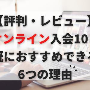 【評判・レビュー】ABCオンライン入会10日目で既におすすめできる6つの理由