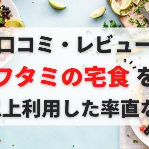 【口コミ・レビュー】ワタミの宅食を1年以上利用した率直な感想