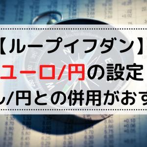 【ループイフダン】ユーロ/円の設定【豪ドル/円との併用がおすすめ】