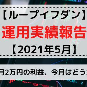 【ループイフダン】運用実績報告【2021年5月】
