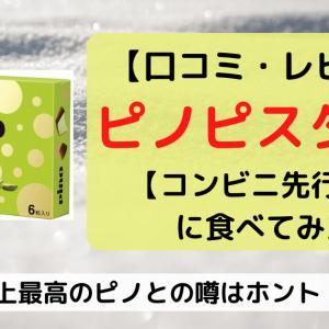 【口コミ・レビュー】ピノピスタチオ コンビニ先行発売!【発売日に食べてみた】
