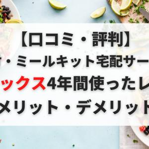 【口コミ・評判】オイシックス4年間使ったレビュー【メリット・デメリット】
