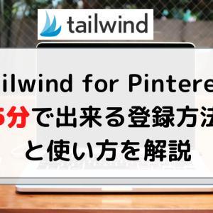 【Tailwind for Pinterest】5分で出来る登録方法と使い方を解説
