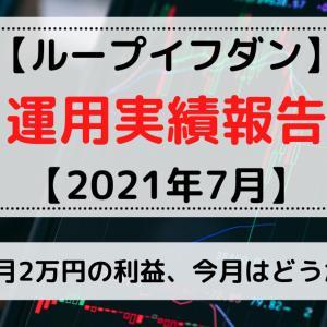 【ループイフダン】運用実績報告【2021年7月】