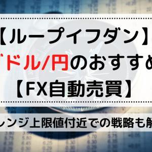 【ループイフダン】カナダドル/円のおすすめ設定【FX自動売買】