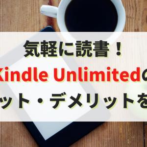 気軽に読書!Kindle Unlimitedのメリット・デメリットを解説